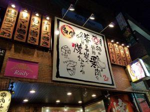 すみやき家串陣 拝島店